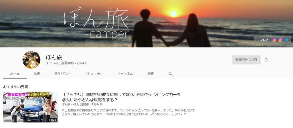 ハイエース系動画おすすめチャンネル④ ぼん旅(ぼんたび)
