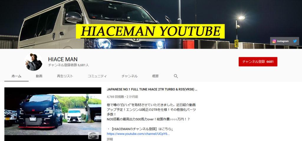 ハイエース系動画おすすめチャンネル② HIACE MAN(ハイエースマン)