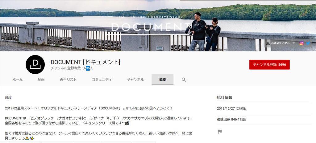 ハイエース系動画おすすめチャンネル③ DOCUMENT【ドキュメント】