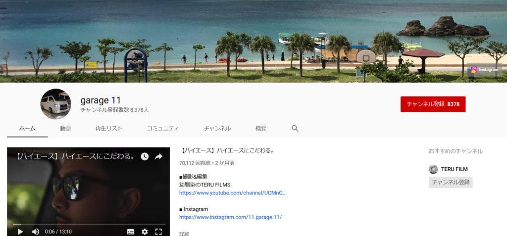 ハイエース系動画おすすめチャンネル① garage 11(ガレージ11)