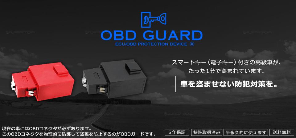ハイエース盗難防止に必須アイテム「OBD GUARD」