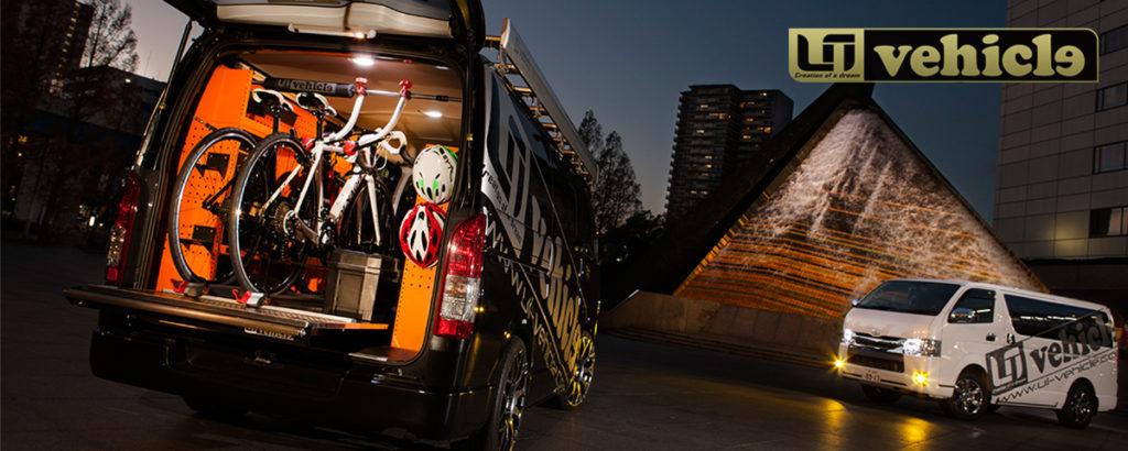 ユーアイビークル(ui vehicle)