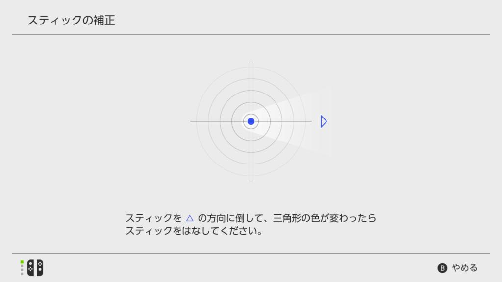ジョイコンステック補正作業3