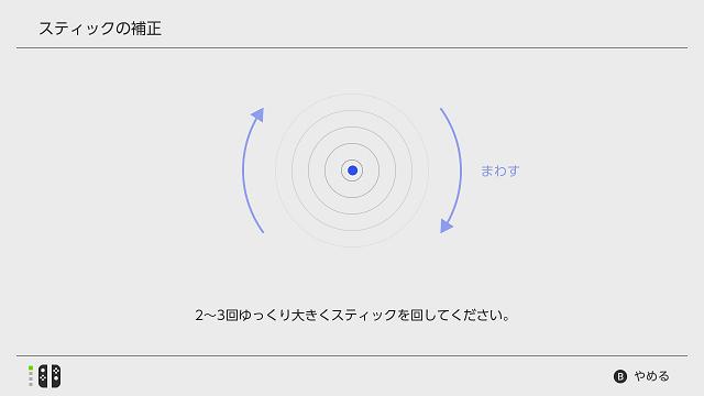 ジョイコンステック補正作業4