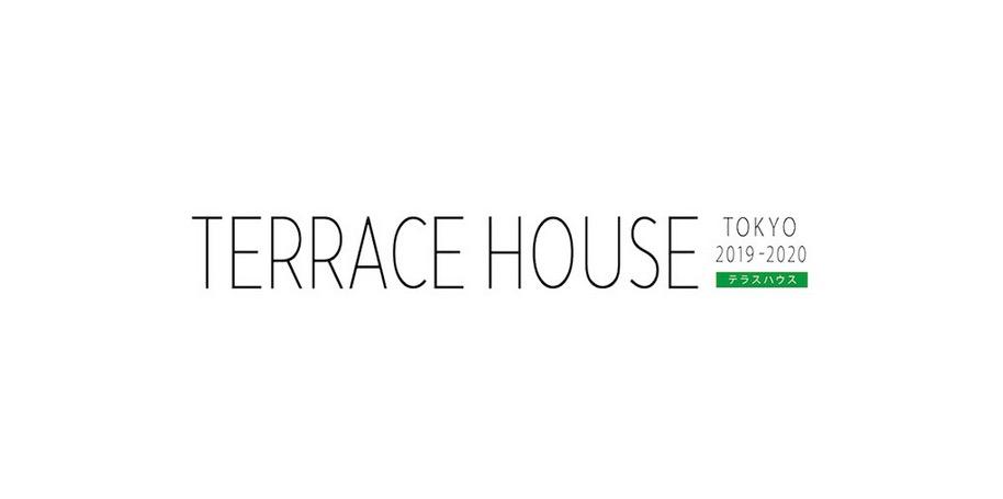 「テラスハウス(TERRACE HOUSE)」とは?