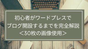 【1/21迄ドメイン無料&最大3万円キャッシュバック】初心者がWordPressでブログ開設するまでを30枚...