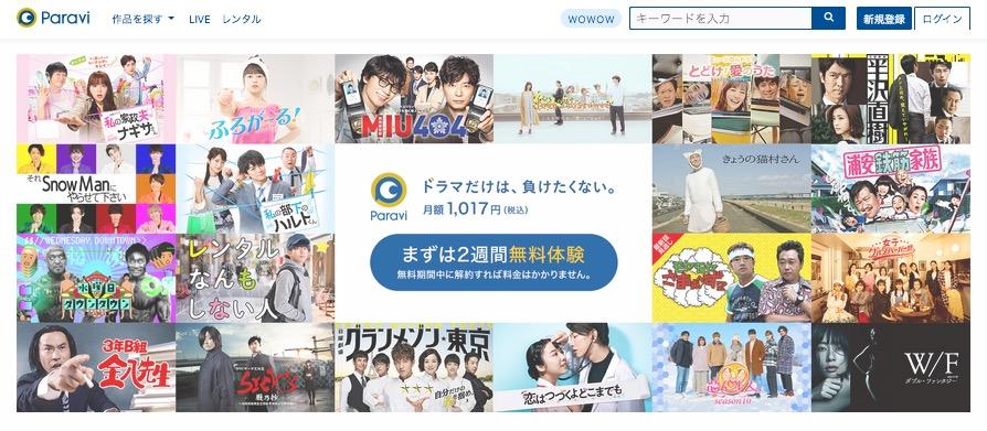 テレビ東京・TBS系のドラマを見たいなら「Paravi」