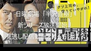 日曜劇場「半沢直樹」新シリーズ放送開始!見逃し配信動画を見る方法は?