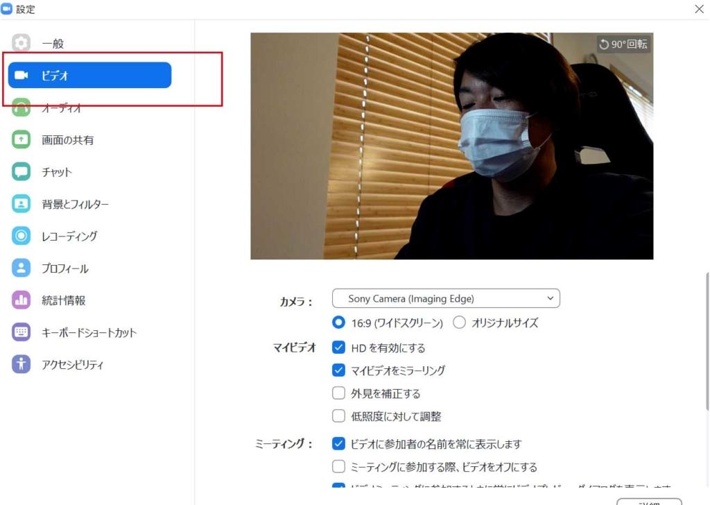 ZOOM解説2