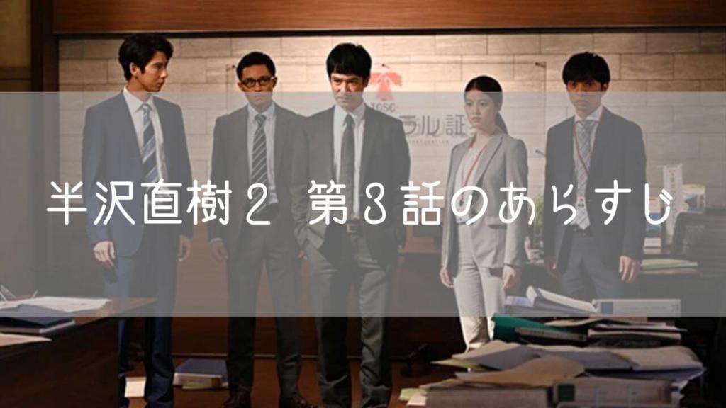 「半沢直樹2」第3話 黒崎襲来!!な・お・きにお仕置きよ!!