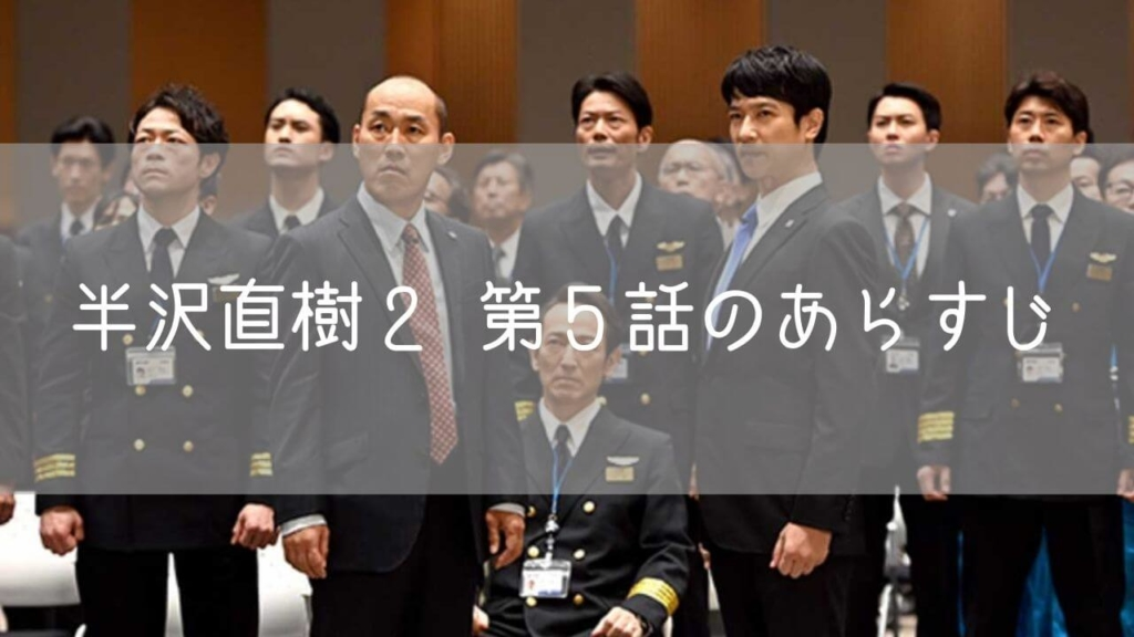 「半沢直樹2」第5話 悪徳政治家に倍返し!!卑劣な政府から500億を守れ!!