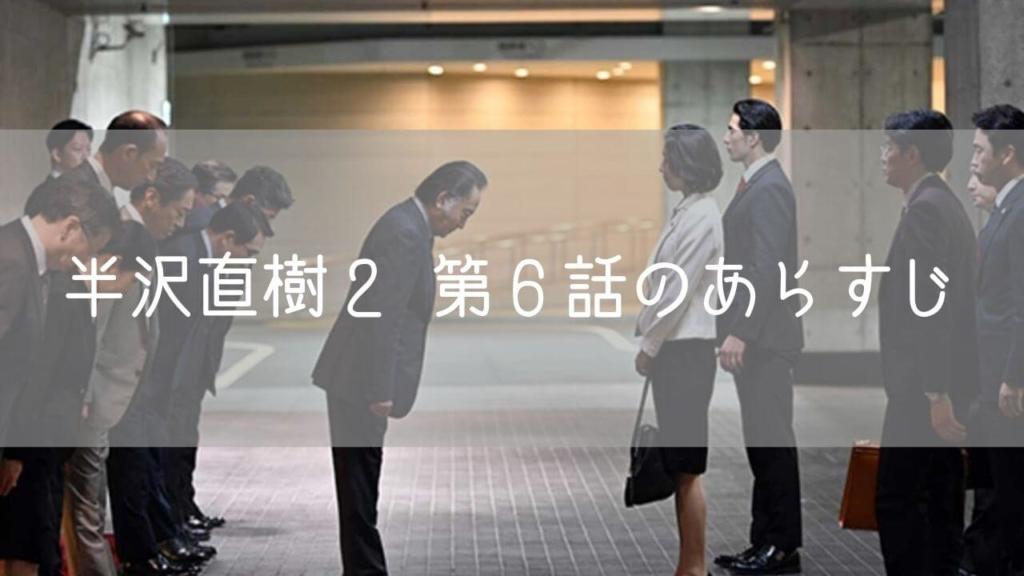 「半沢直樹2」第6話 ついに半沢、敗北!?牙をむいた政府の刺客、黒崎登場!