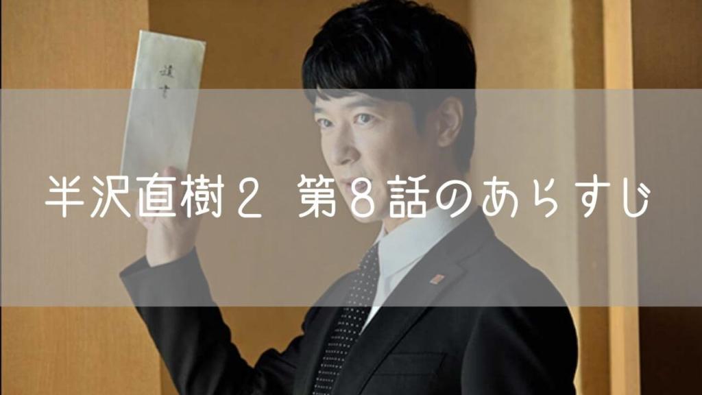 「半沢直樹2」第8話 まさかの頭取が・・・!?悪徳政治家の不正を暴け!