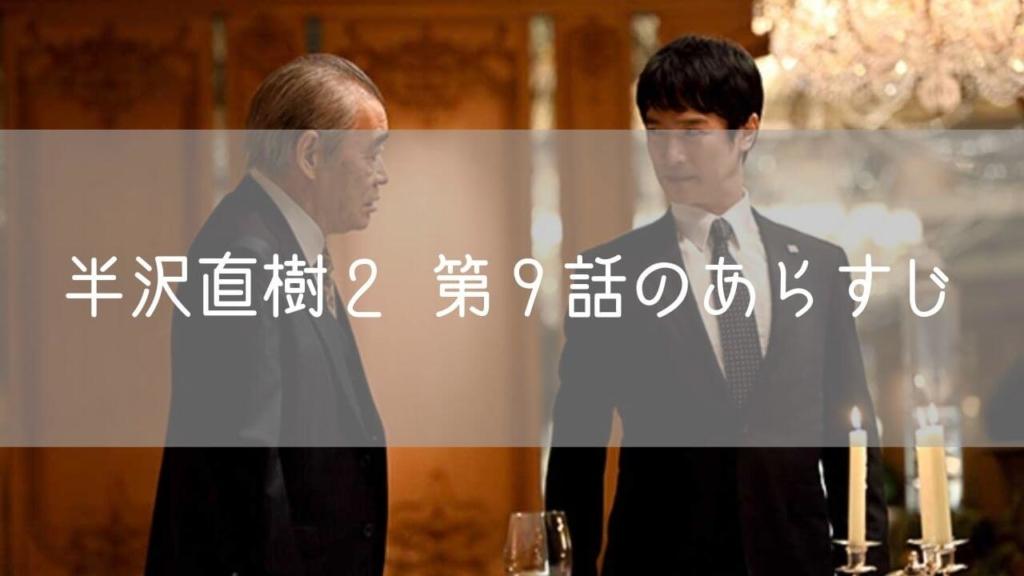 「半沢直樹2」第9話 最終決戦!半沢ついに敗北か?真の黒幕は・・・
