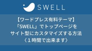 【ワードプレス有料テーマ】「SWELL」でトップページをサイト型にカスタマイズする方法〈1時間で出来ま...