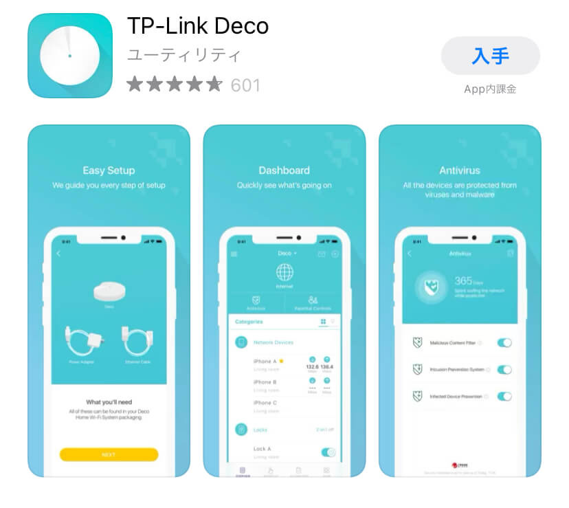 TP-Linkアプリ