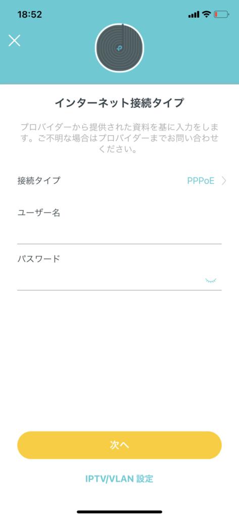 wifi作成