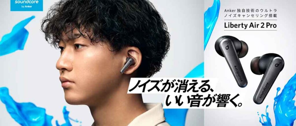 「Soundcore Liberty Air 2 Pro」はどんなイヤフォン?